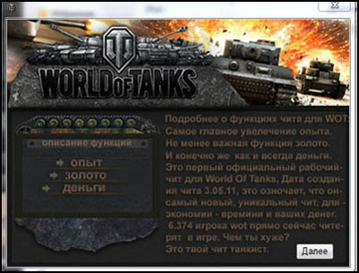 World of tanks юзербар